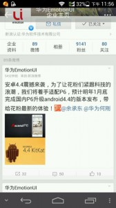 Huawei Ascend P6 Update Ankündigung