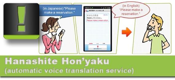 Hanashite Hon'yaku automatic voice translation service