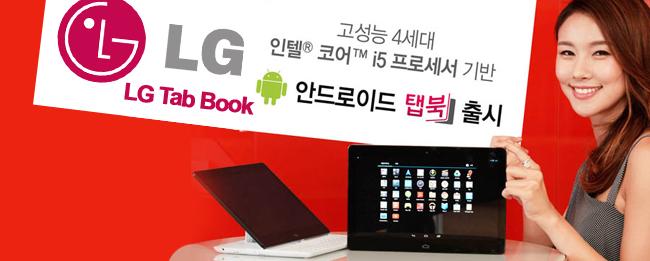 LG Tab Book