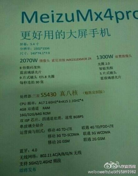Meizu MX4 Pro Leak