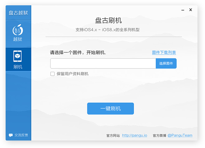 iOS 8.1 Untethered Jailbreak Pangu8