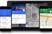 [Download] Google Maps Update unterstützt eigene Karten
