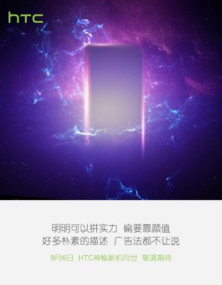 HTC-Ankündigung