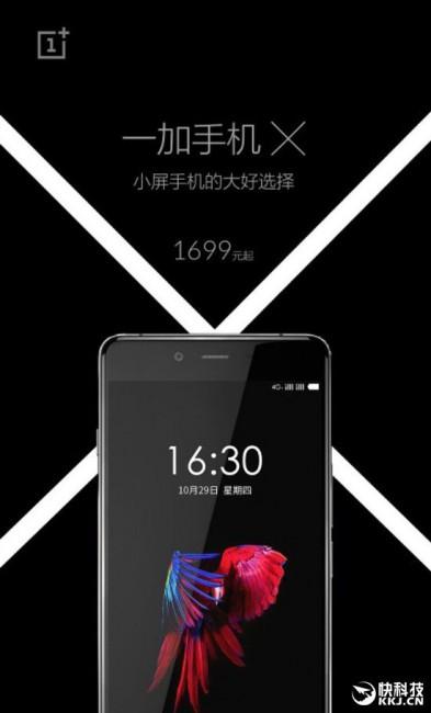 oneplus_x_1699yuan