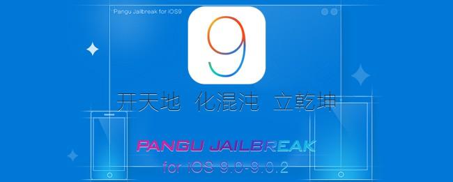 pangu_jailbreak