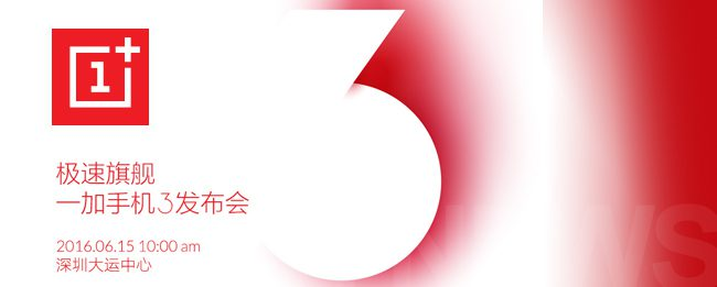oneplus-3-event-flashnews
