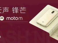 Moto M: Fotos zeigen starken Wandel im Design