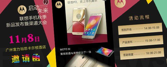 moto-m-event-flashnews
