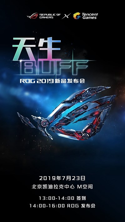 Asus ROG Phone 2 Launch Teaser