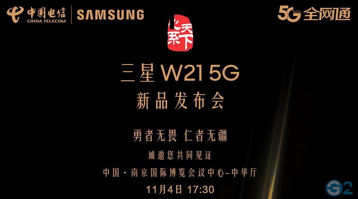 Samsung Galaxy W21 5G Einladung