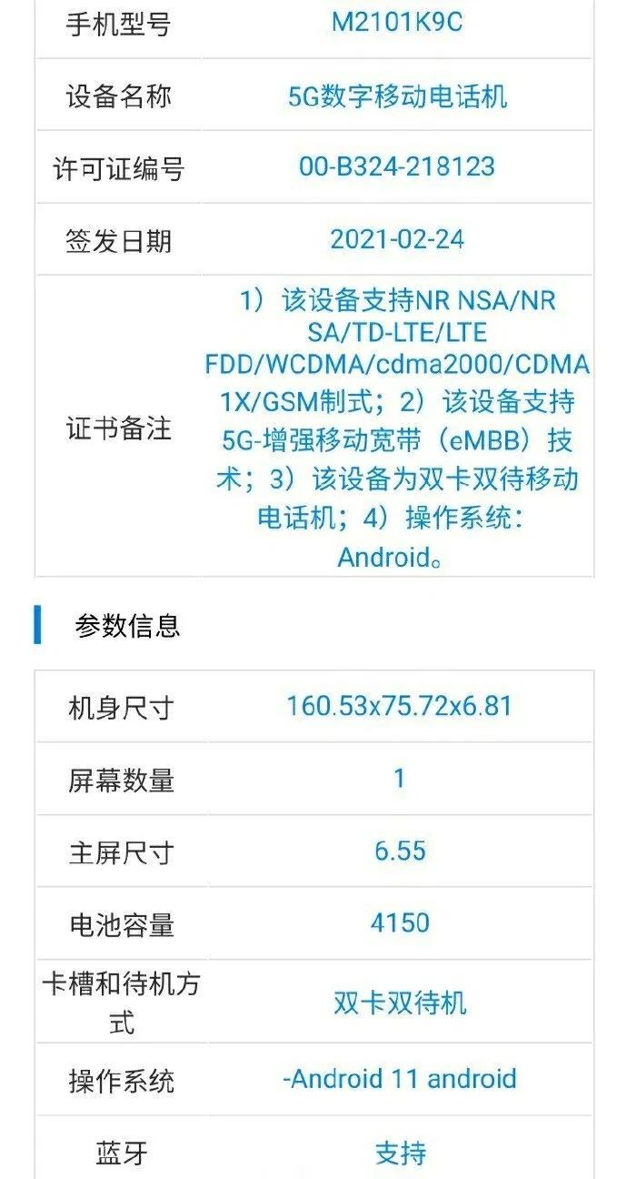 Xiaomi Mi 11 Lite TENAA-Zertifizierung